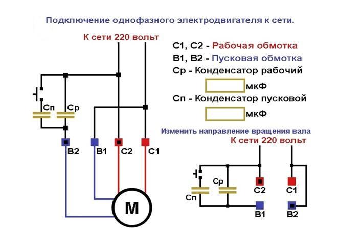 Схема подключения электродвигателя 380 на 220 через конденсаторы фото 215