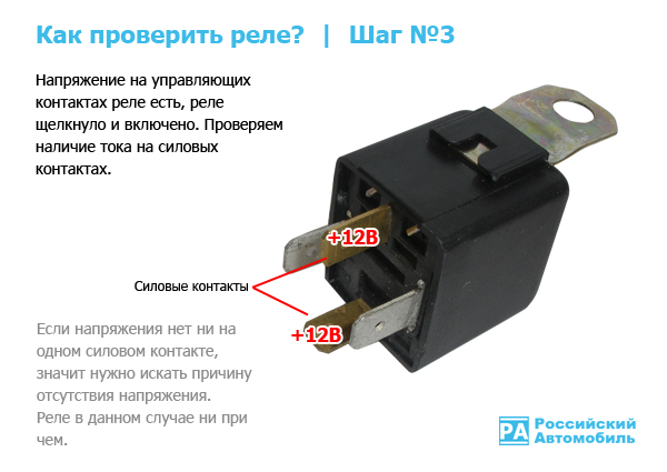 How To Check A Relay >> How To Check The Relay Generator Regulator 2402 3702 Relay